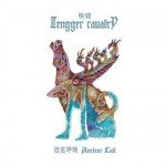 tengger cavalry ancient call