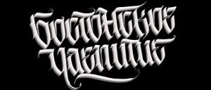 bostonskoe chaepitie logo