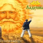 ladushka to meet the sun