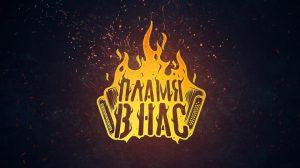 plamya v nas logo
