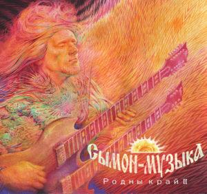 Symon Muzyka album 2020