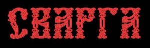 Svarga logo