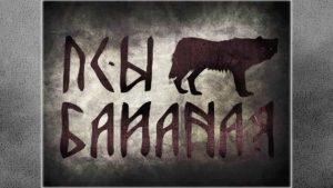 Hounds of Bayanay logo